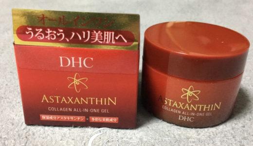 DHCアスタキサンチンコラーゲンオールインワンジェルの口コミ【ハリに効果なし】