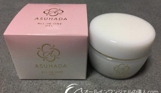 アスハダ(ASUHADA)はニキビに効果ある?美容部員が試した口コミ評価