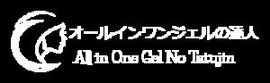 【動画で解説】100種類のオールインワンジェルおすすめランキング